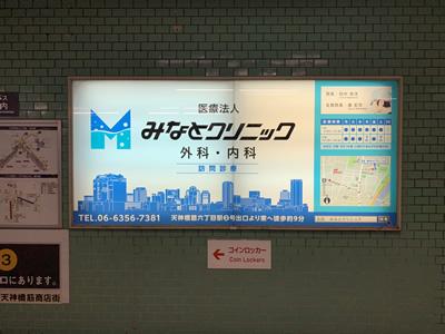 大阪メトロ「天神橋筋六丁目駅」駅看板