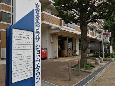 淀川リバーサイド郵便局とさざなみプラザショップタウンの集合看板